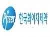 한국화이자제약, 말단비대증 치료제 '소마버트주' 국내 허가