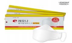 경남바이오파마 '레모나 마스크', 美 FDA 시설·제품 등록