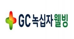 GC녹십자웰빙, 헬리코박터 감염 치료용 조성물 국내 특허 등록