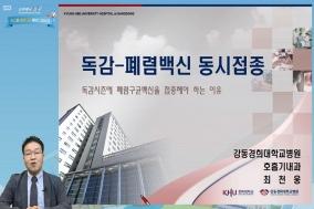 한국화이자제약, '독감·폐렴구균 예방 중요성' 주제로 웹 심포지엄 진행