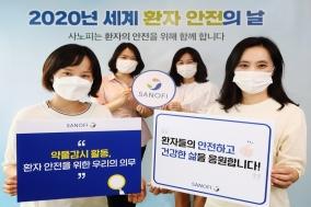 사노피, '세계 환자 안전의 날' 맞아 임직원 사내 행사 진행