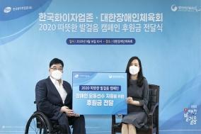 """""""온택트(Ontact)로 장애인 운동선수 응원해요"""""""