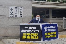 """""""두 아이 엄마인 의사를 도주 우려로 구속하는 사법만행 중지"""""""