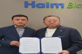 하임바이오, M&A 전문가 권용순 박사와 40억원 투자유치 협약