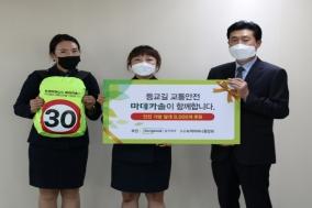 동국제약, 녹색어머니중앙회 '우리 아이 안전 캠페인' 후원