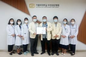 부천성모병원, 감염병 예방관리 기여로 보건복지부장관상 수상