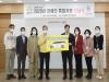 건협, 장애인 특화차량 제작지원금 전달