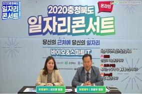 유영제약, '2020 충청북도 일자리 콘서트' 참여