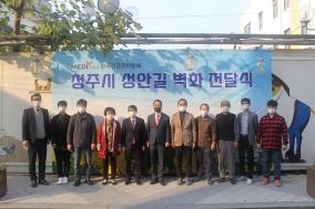건협, 건강마을가꾸기 벽화지원사업 전달식 개최
