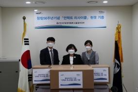 건협 서울동부지부, 창립 56주년 기념 아름다운가게에 헌옷 기증