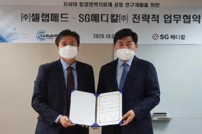 셀랩메드-에스지메디칼, CAR-T 세포치료제 공동 연구개발 착수