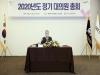 건협, 2020년도 정기대의원총회 개최