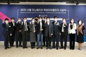 디씨메디컬·딥메디, '서울 이노베이션 퀵파이어 챌린지' 수상