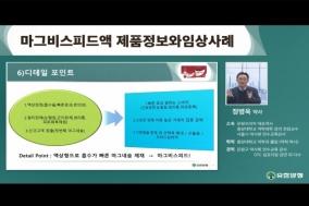 유한양행, '마그비스피드액' 비대면 웹심포지엄 개최