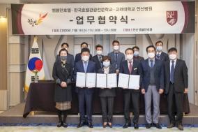 고대안산-엠블던호텔-한국호텔관광전문학교 3자 업무협약