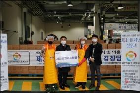 건협 서울동부지부, 취약계층 이웃돕기 행사서 후원금 전달