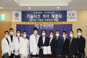 연세의료원-신영와코루, '방사선 치료용 브래지어' 개발 기술이전 협약