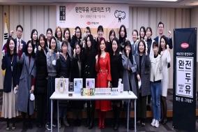 한미헬스케어, 30명의 완전두유 '서포터즈 1기' 성공적 개최