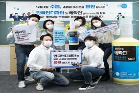 한국먼디파마, '세균·바이러스 걱정 없는 건강한 수능' 응원