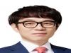 [2021년 신년사] 최혁용 대한한의사협회 회장