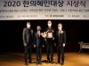 '코로나19 한의진료센터' 올해 한의혜민대상 수상