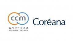 코리아나화장품, 7회 연속 '소비자중심경영 인증' 획득