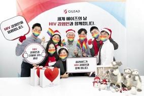 길리어드, 청소년 성소수자 위기지원센터 '띵동' 후원
