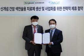 동국생명과학, 아이엠지티와 간암 색전술 치료제 관련 협약 체결