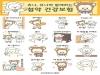 한의협, '유니' 이모티콘 무료 배포 이벤트 진행