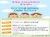생명숲 Baby&Mom 힐링센터, 육아맘 대상 수강생 모집