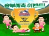 일동후디스, JTBC '뭉쳐야 찬다' 승부 예측 이벤트