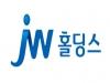 JW바이오사이언스, 싱가포르 '원바이오메드' 지분 투자