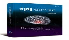 대한치매학회, 치매 교과서 '치매 임상적 접근' 3판 발행
