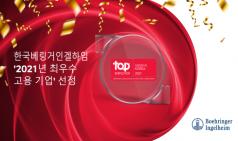 베링거인겔하임, 한국·亞 7개국서 최우수 고용 기업 선정