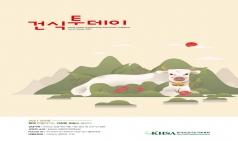 건기식협회, '건식투데이 2021 신년호' 발간