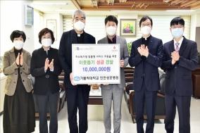 인천성모병원, 부평구 저소득가정에 1000만원 지원