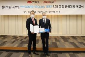 한미약품-서브원, COVID-19 신속항원진단키트 유통 협약