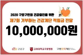 고대구로, '건강계단' 기부금 1000만원 전달