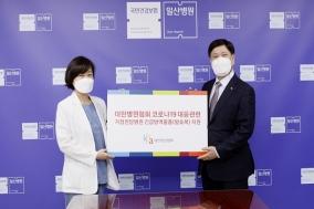 병협, 코로나19 거점 전담병원·요양병원에 방호물품 지원