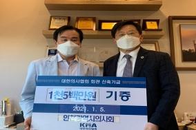 인천광역시의사회, 의협회관 신축기금 1500만원 쾌척