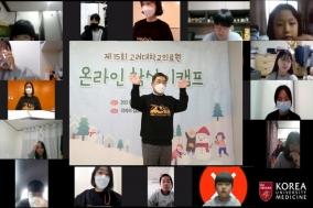 고려대의료원 제15회 소아청소년 '참살이캠프' 성료