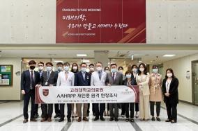 高大의료원, AAHRPP 전면 재인증 획득