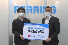 한국페링제약, 캄보디아 식수 지원 사업 후원금 전달