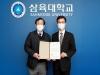 삼육대 약학대학, 약평원 인증평가서 5년 인증 획득