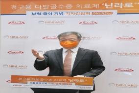 한국다케다제약, '닌라로', 보험 급여 적용 기념 기자간담회 성료