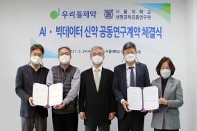 우리들제약, 서울대 생명공학공동연구원과 신약 공동연구계약 체결