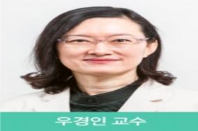 삼성서울 우경인, 아시아태평양 성형안과학회 차기 회장 선출