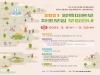 인구보건복지협회, 2021 양육미혼모 자조모임 참여자 모집