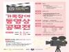 인구보건복지협회, '가족참여' 동영상 공모전 개최