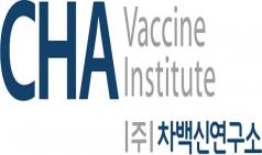 차백신연구소, 2031억원 규모 면역증강제 기술이전 계약 체결